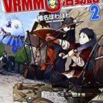 とあるおっさんのVRMMO活動記(2)【感想】