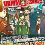 とあるおっさんのVRMMO活動記(4)【感想】