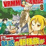 とあるおっさんのVRMMO活動記(8)【感想】
