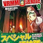 とあるおっさんのVRMMO活動記(9)【感想】