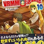とあるおっさんのVRMMO活動記(10)【感想】