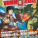 とあるおっさんのVRMMO活動記(3)【感想】