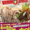 とあるおっさんのVRMMO活動記(6)【感想】